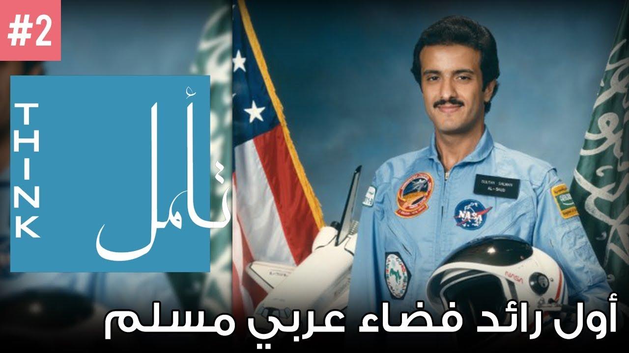 أول رائد فضاء عربي مسلم Youtube