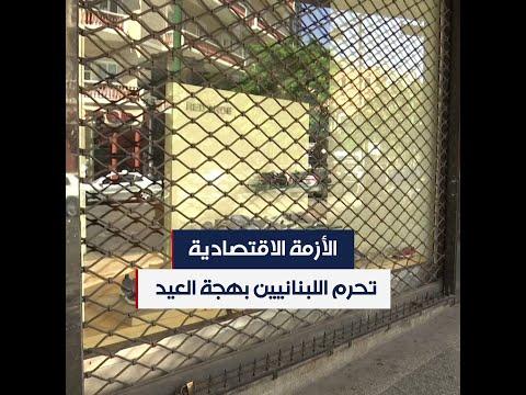 الأزمة الاقتصادية تحرم اللبنانيين بهجة العيد  - 12:57-2020 / 8 / 1