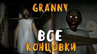 - ВСЕ КОНЦОВКИ GRANNY ФИНАЛ ГРЕННИ СЕКРЕТНАЯ КОНЦОВКА