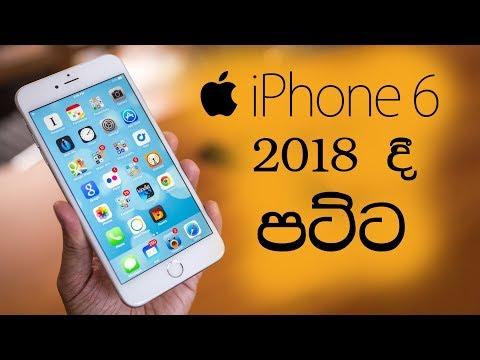 Apple IPhone 6 in 2017 Review in Sinhala by Sinhalatech