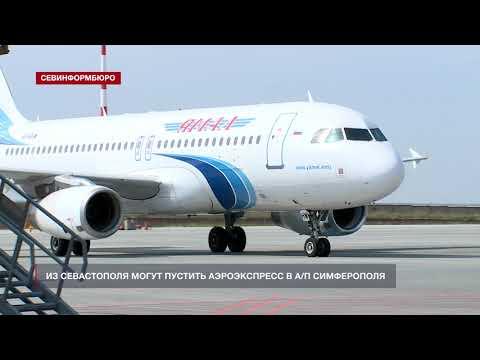 НТС Севастополь: Из Севастополя могут пустить аэроэкспресс в крымскую воздушную гавань
