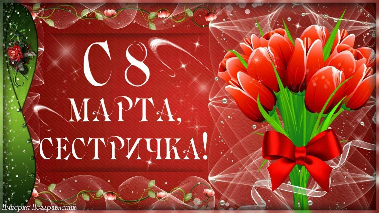 Смс поздравления 8 марта сестрам