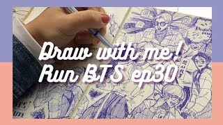 [Draw with me!]Run BTS EP.30 Speed Drawing Fan Art 快啊!我想要下一集!!!