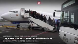 Таджикистан не отменит полеты в Россию