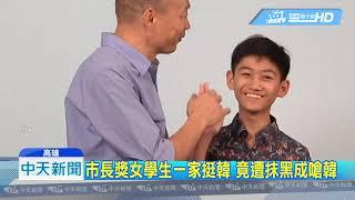 20190626中天新聞 韓粉家長控!女兒和韓國瑜合照 竟遭剪輯成「嗆韓」