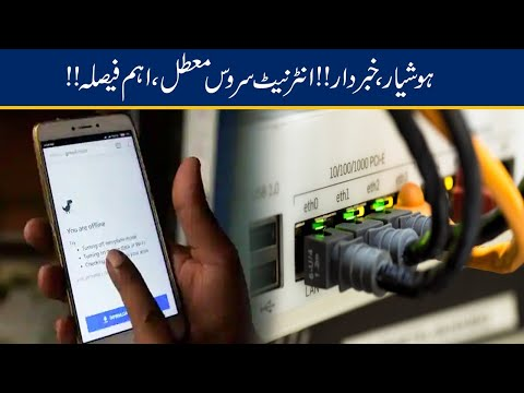 Announcement!! Internet Services Suspended By Govt