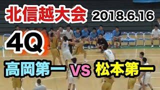【高校バスケットボール】 北信越大会  男子 高岡第一 VS 松本第一 4Q 富山市総合体育館