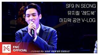 SF9 INSEONG – 뮤지컬 '레드북' 마지막 공연 V-LOG