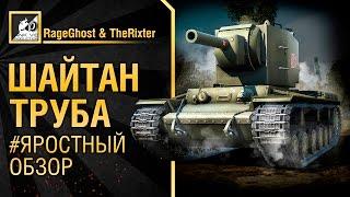 Шайтан труба - #ЯРОСТный обзор - от RageGhost и TheRixter [World of Tanks]