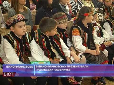 В Івано Франківську презентували гуцульську «Рахівничку»