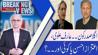 Breaking Views With Malick | Who Will be The New President Of Pakistan ? | 19 August 2018 | 92NewsHD