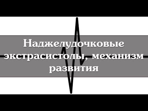 Экстрасистолия - Экстрасистола предсердная - Медицинская