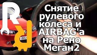 видео Ошибка AIRbag - устранение. Рено Меган.
