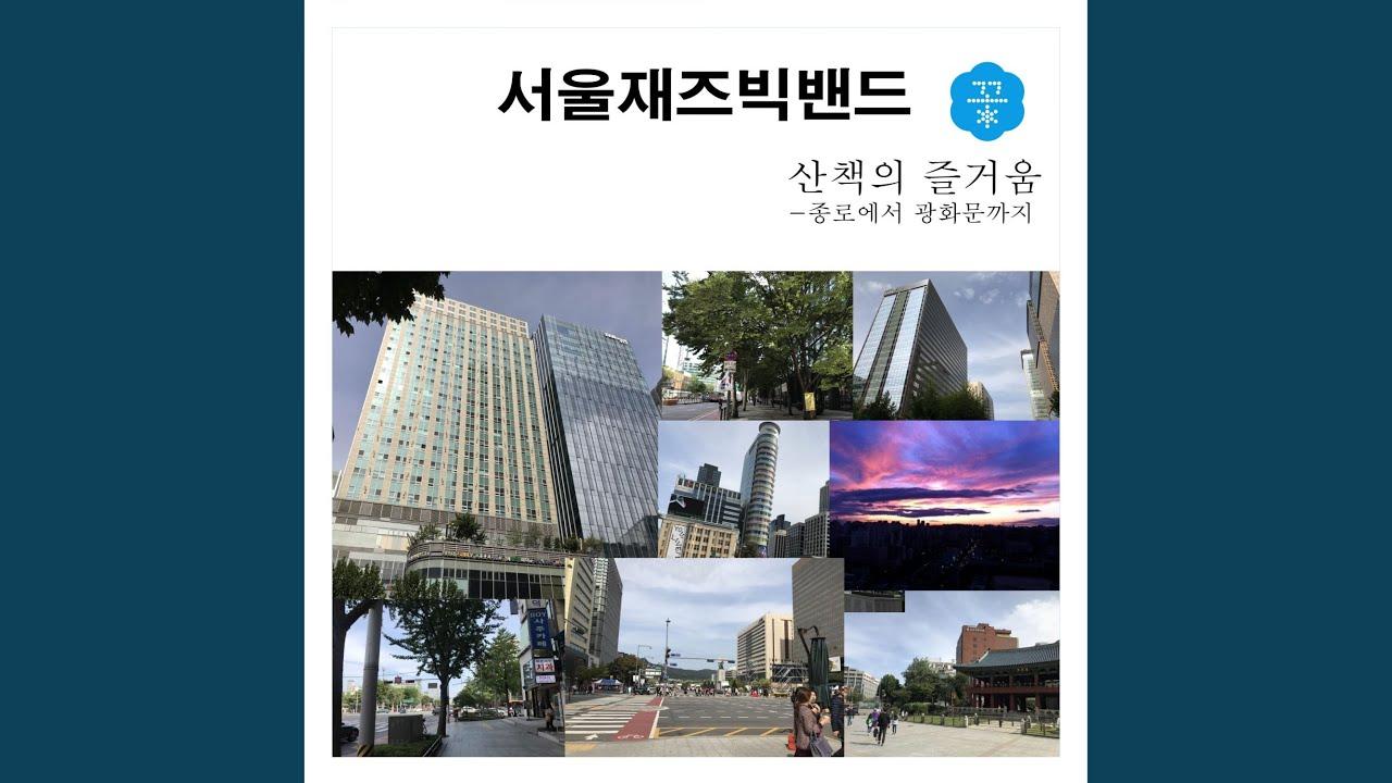 서울재즈빅밴드 (Seoul Jazz Bigband) - 산책의즐거움-종로에서 광화문까지 (The Joy of walking-from Jongno to Guanghwamun)