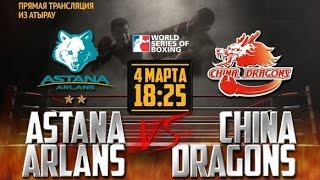 Бокс Astana Arlans - China Dragons Всемирная серия бокса / Boxing WSB 2017 Kaz vs China