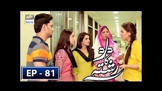 Dard Ka Rishta Episode 81 - 27th August 2018 - ARY Digital Drama