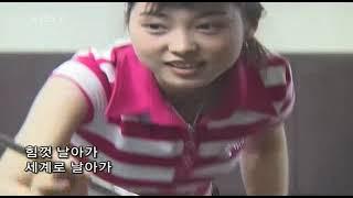 차유람 - 미녀와 포켓볼 E05 - 인간극장 20070525