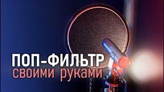 как сделать поп фильтр для микрофона своими руками! Студийное качество!