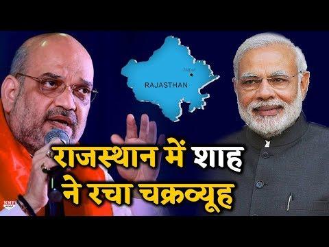 Rajasthan में हारी हुई बाजी को जीतने के लिए Amit Shah ने Modi संग रचा चक्रव्यूह