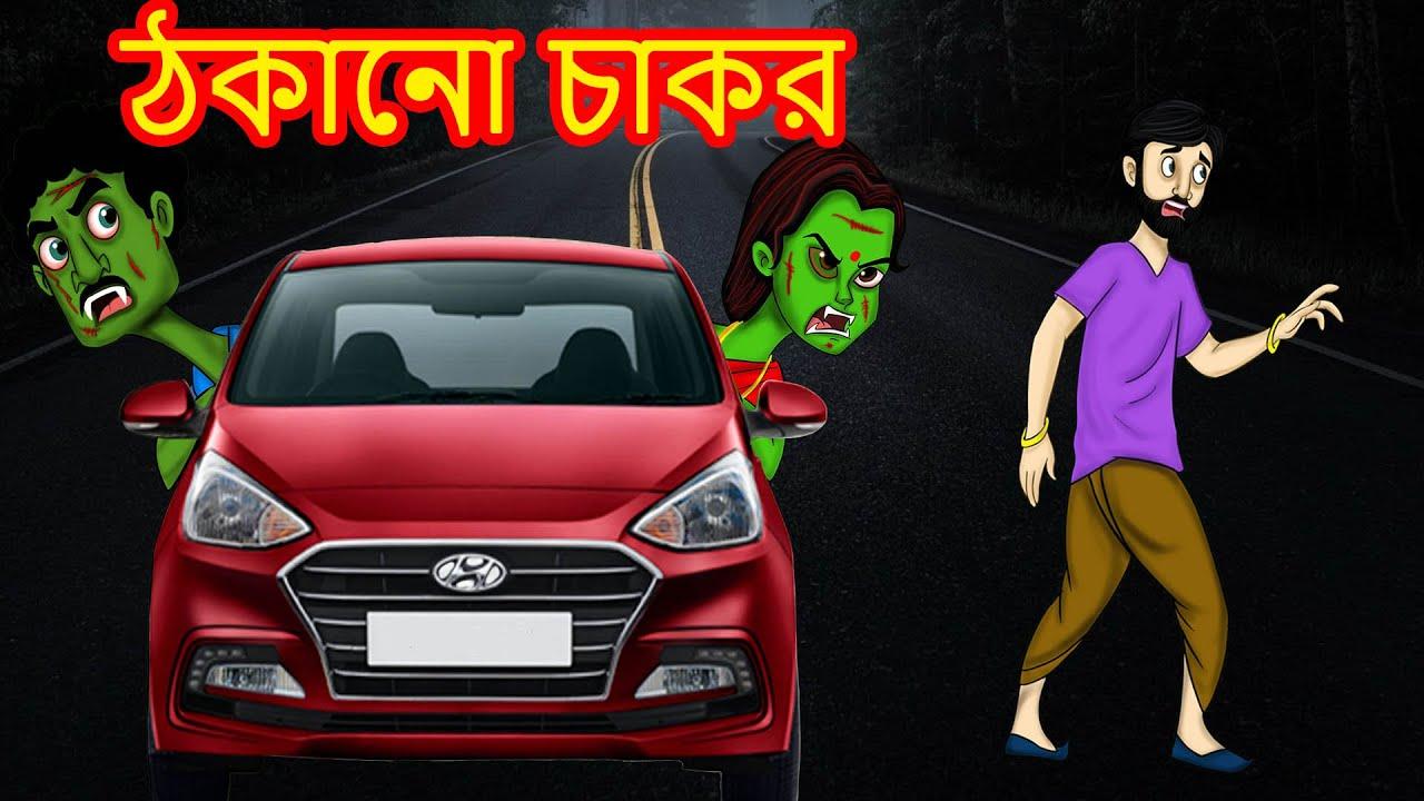 ঠকানো চাকর | Bhuter Golpo-Rupkothar Golpo-Bengali Fairy Tales-Horror Stories-Dynee Bangla Golpo