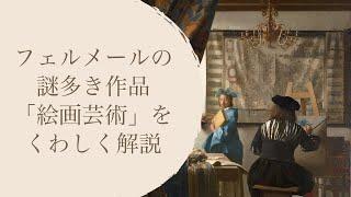 フェルメールの「絵画芸術」について解説〜画家のアトリエ、絵画の寓意ともよばれる本作品には謎がいっぱい詰まってます〜