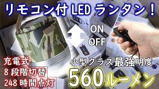[ユージャック]リモコン付きLEDランタンのレビュー キャンプに最適な最強輝度 IPX5防水 thumbnail
