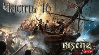 Прохождение игры Risen 2 Dark Waters часть 16