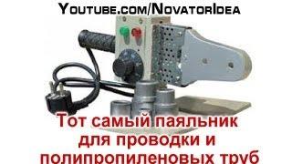 Тот самый паяльник для проводки и полипропиленовых труб(, 2013-03-28T19:29:46.000Z)