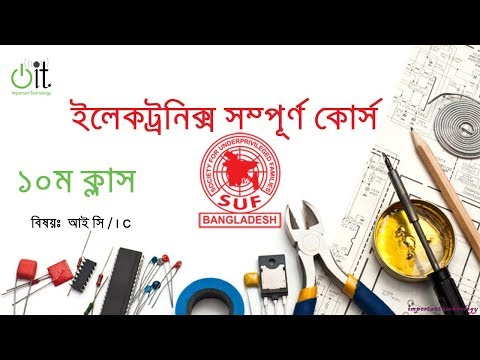 Electronics A TO Z Full Course || Class-10-Sub: IC || SUF || important-technology