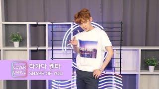Dance PRODUCE 101 Takada Kenta 켄타 Shape Of You Stage 프로듀스101 타카다 켄타