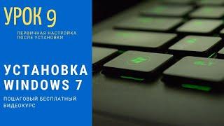 Урок 9. Первичная настройка операционной системы Windows 7 после установки