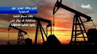 """وكالة موديز: لهذه الأسباب الاقتصاد السعودي """"قوي جدا"""""""