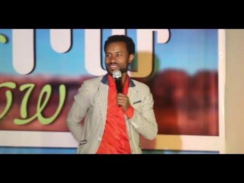 Very funny new Ethiopian Comedy 2018