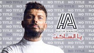 Hatim Ammor - Ya Saken ( FULL VERSION ) | ( حاتم عمور - يا الساكن ( نسخة كاملة