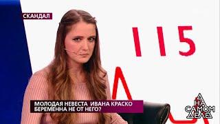 """""""Такого не может быть!"""" - эксперт выясняет, откуда взялся компромат на актера Ивана Краско"""