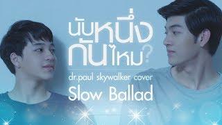 """""""นับหนึ่งกันไหม"""" (Slow Version) (OST. 2Moons the Series) - Dr.Paul Skywalker Cover (Eng Sub)"""