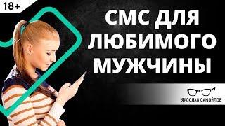 Как написать смс мужчине? | Ярослав Самойлов