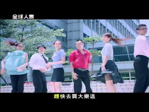 2011全球人壽最新廣告強打Dollar Tree