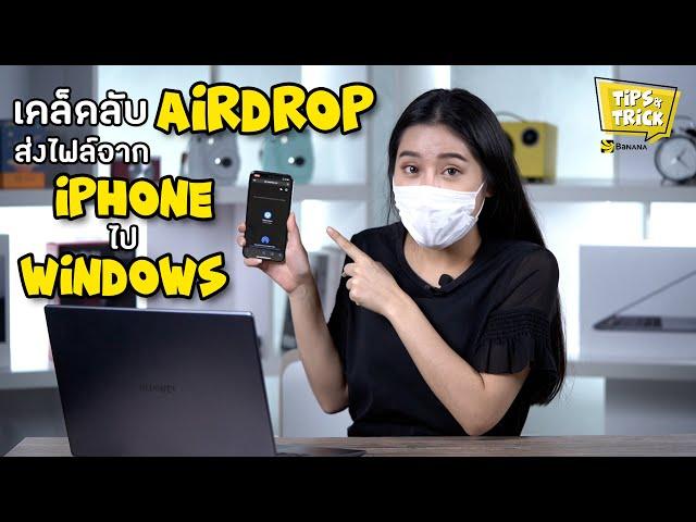 เคล็ดลับ AirDrop ส่งไฟล์จาก iPhone ไป Windows   BNN TIPS & TRICKS