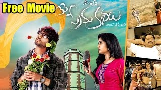 Telugu Movies 2015 Full Length Movies Latest - Telugu Movies 2015 - 33 Prema Kathalu