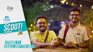 Muthoot Fincorp Scoot | Ep01 | Kaalil Chuttiya Valli | Karikku Fliq | Mini Webseries