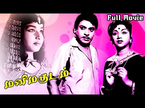 Mani Magudam |Super Hit Tamil Full Movie...