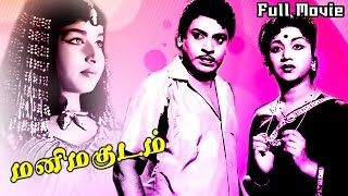 Mani Magudam |Super Hit Tamil Full Movie HD | SSR Tamil Old Film|Old Is Gold|