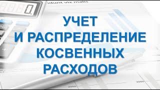 Бухгалтерский учет. Распределение косвенных расходов в бухгалтерском учете. Бухучет