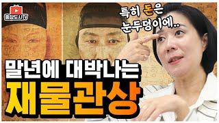 [출장도사] 말년운이 대박나는 재물 관상 feat. 관상보는법