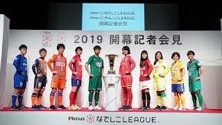 【公式】 2019開幕記者会見(プレナスなでしこリーグ・プレナスチャレンジリーグ)