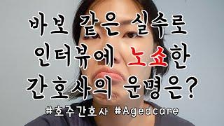??호주 간호사의 21개월 만에 구직 도전 2탄.