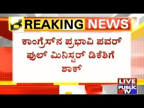 D.K.Shivakumar & Family Appear For Enquiry At IT Department Office