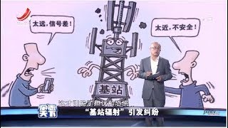 """《杂志天下》""""基站辐射""""引发纠纷 20181015"""