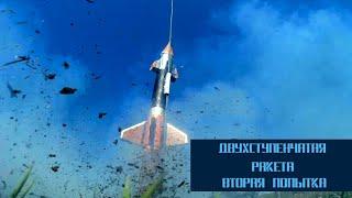 Двухступенчатая ракета. Вторая попытка